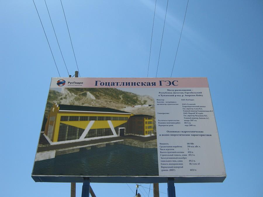 Путешествия, фотография, kukmor, Аксанов Нияз, Гоцатлинская ГЭС, Дагестан, стройка, горы, природа, озеро,плотина,водохранилище, of IMG_8680