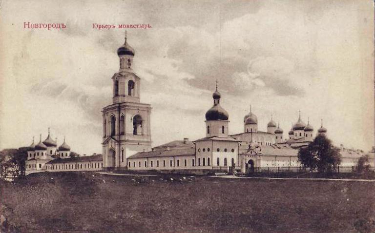 Юрьев_монастырь