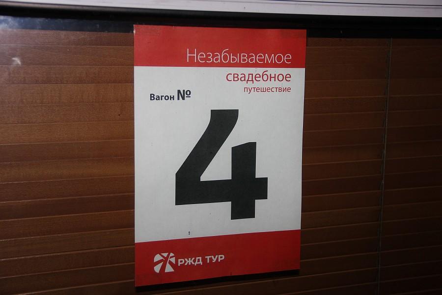 Свадебный поезд, Великий Новгород, путешествия, фотография, Аксанов Нияз, kukmor, of IMG_4799