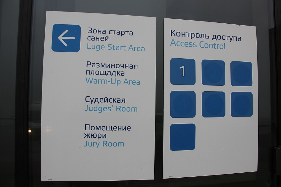 бобслей, сочи, фотография, олимпиада, sochi2014, Аксанов Нияз, kukmor, спорт, блогеры, жж, lj, боб,   of IMG_9033