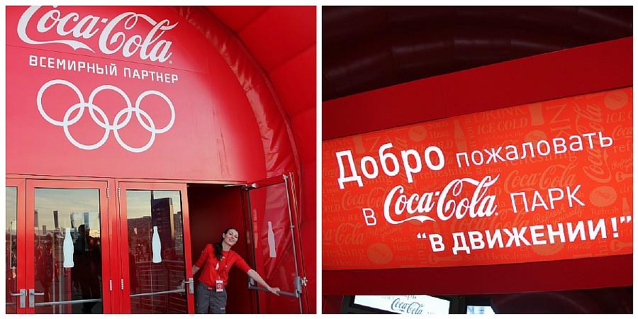 Sochi2014, Coca-Cola, фотография, Олимпийский парк, Аксанов Нияз, Олимпиада, блогеры, жж, lj, спорт, позитив of IMG_7843