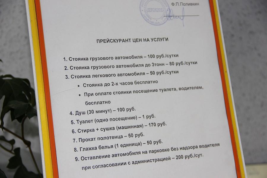 Маяк, Алтайский край, инфраструктура, Алтай, придорожный комплекс, кафе, мотель, ресторан, гостиница, жж, путешествия, of IMG_1558