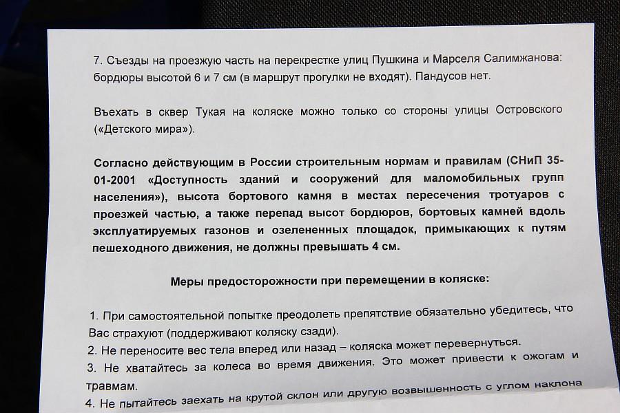 Казань, Kazan, 16 мая 2014, Город без преград, коляски,  люди с особенными потребностями, фотография,  Аксанов Нияз, kukmor,жж, of IMG_7771