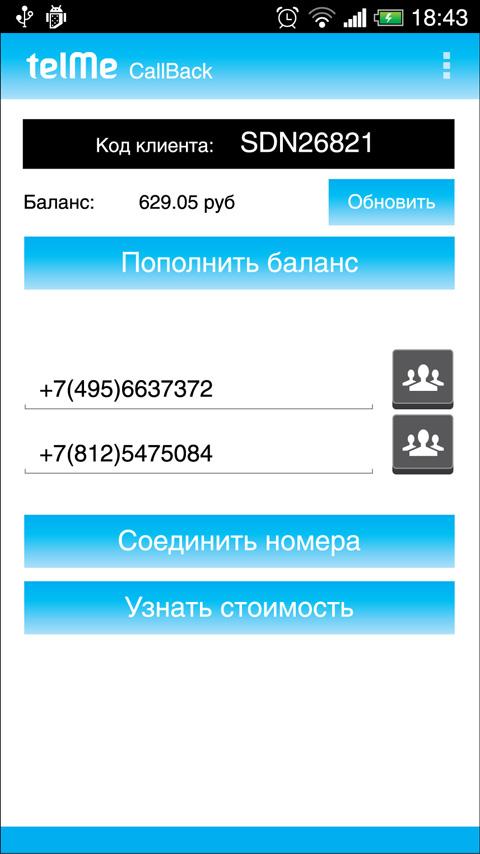 TelMe CallBack для Android