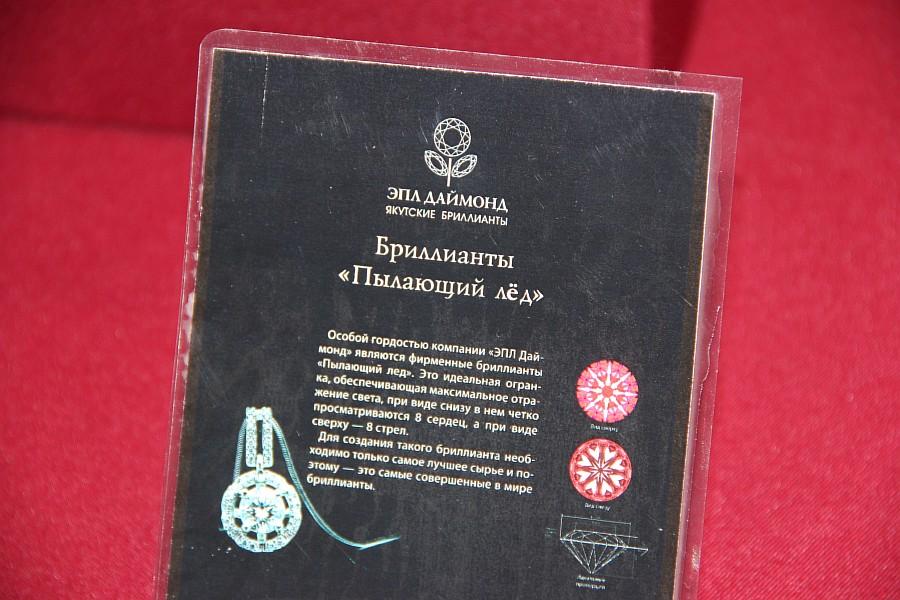 Якутия, фотографии, золото, алмазы, драгоценности, сокровищница, Аксанов Нияз, kukmor, россия, of IMG_4021