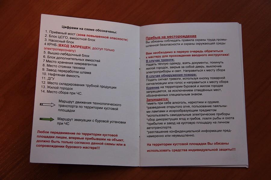 Новый Уренгой, Россия, буровая, газовое месторождение, Аксанов Нияз, фотографии, Газпром Бурение, скважина, путешествия,russia, of IMG_1115