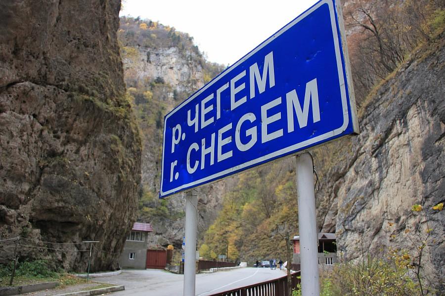 Чегем, Чегемское ущелье, КБР, Кабардино Балкария, природа, путешествия, фотографии, Аксанов Нияз, kukmor, река, горы, блогеры, of IMG_0313