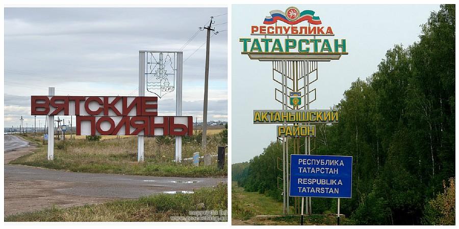 Вятские Поляны в Татарстан