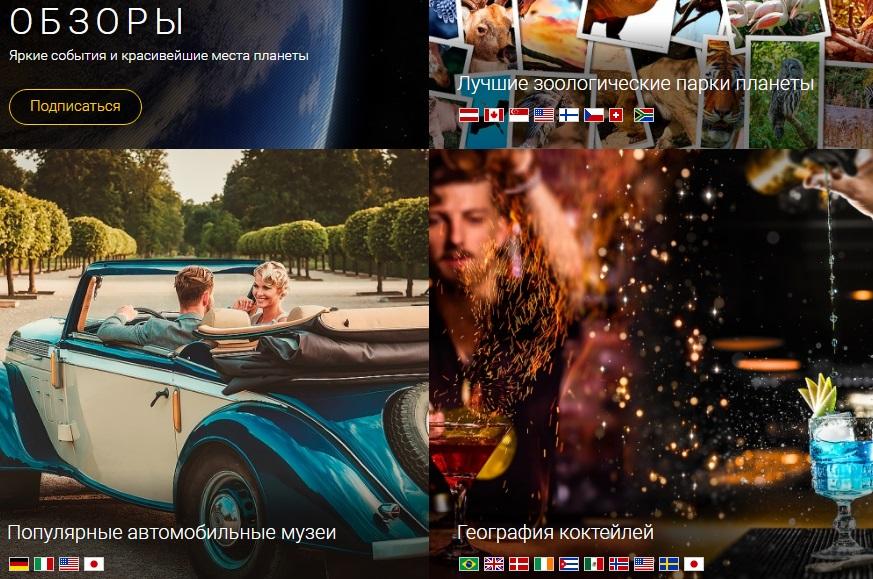 Enjourney  социальная сеть для путешественников и не