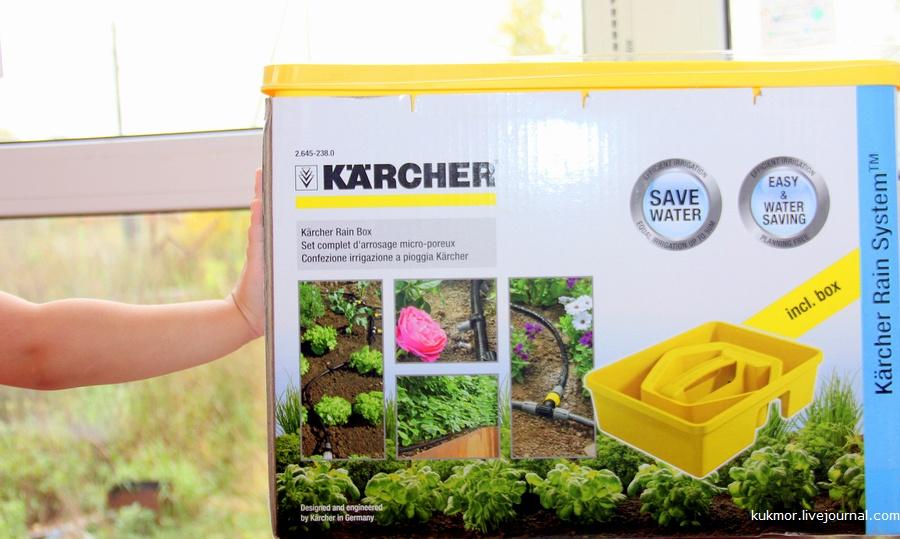 Гаджеты для будущего дома. Система капельного полива Kärcher Rain System.