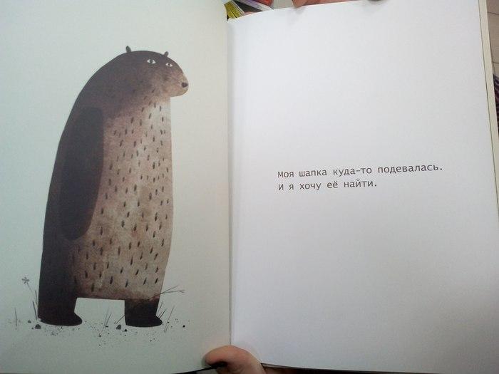 """Детская книга-бестселлер, переведенная на 20 языков - """"Я ее видел"""""""