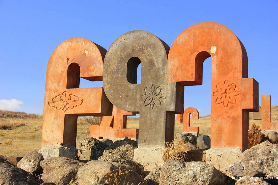 Армения, Датсун, Datsun, тест драйв, Datsun on-Do, датсун ондо, природа, фотографии, авто, Аксанов Нияз, kukmor