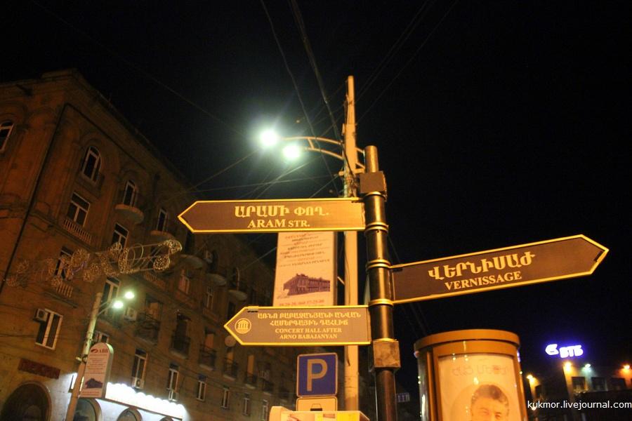 Ереван, фотографии, утро, ночь, Аксанов Нияз, kukmor, прогулка, Армения, город
