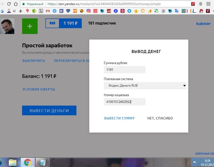 шлюху за 1300 рублей