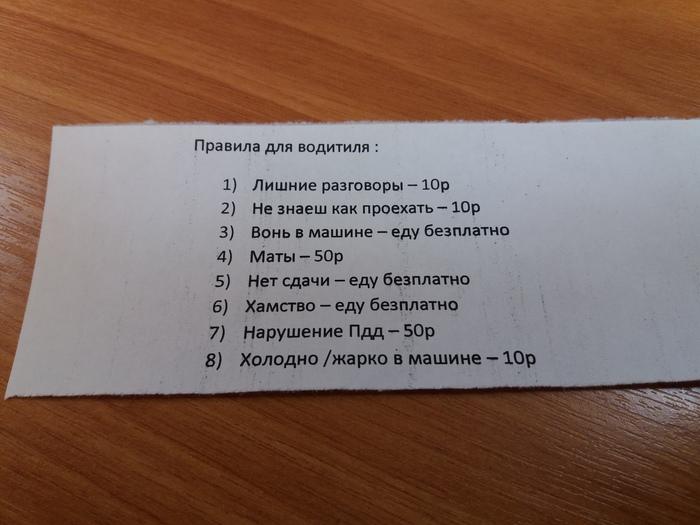 Правила для такси