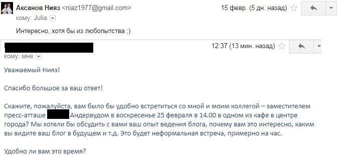 Согласился на неформальную встречу с Андервудом из посольства США в России