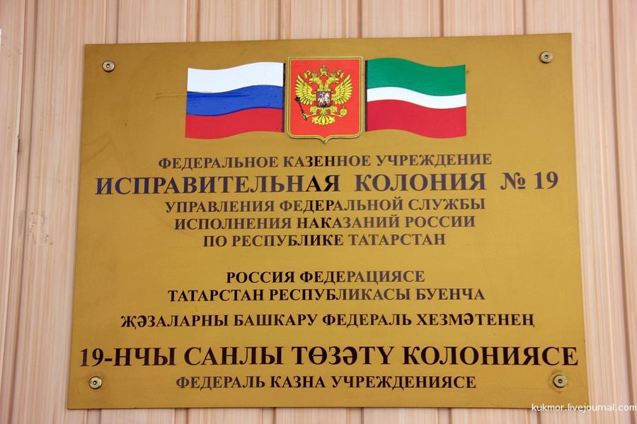 Казань, ИК-19, УФСИН, колония, фотографии
