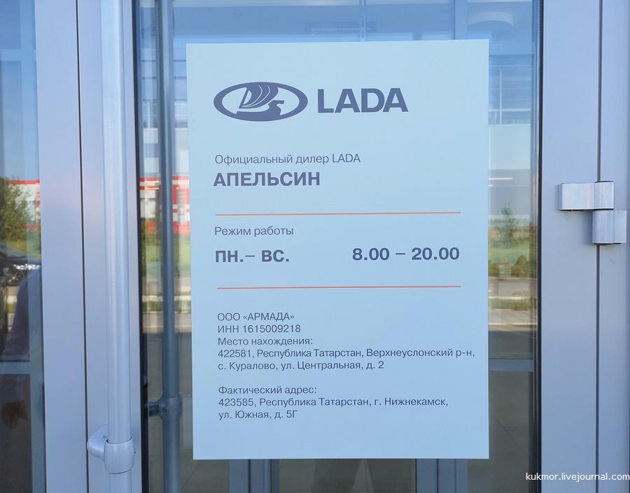 Апельсин, Нижнекамск, Лада, новые автомобили, Lada, авто с пробегом, фотографии, Аксанов Нияз, kukmor