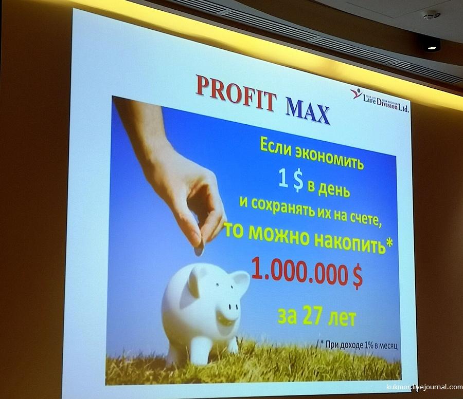 Life Division, отзыв, Profit Max, Profit Gold, Profit Extreme, компания, деньги, инвестиции
