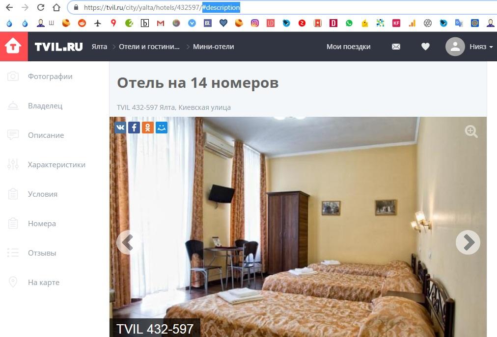 Крым, отзывы, поиск жилья, Ялта, отдых, черное море, полезно, твил, tvil