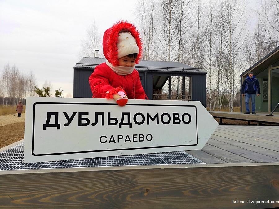 Казань, ДубльДом, Сараево, дубльдомово, фотографии, Аксанов Нияз, kukmor, свой дом, дубльдом волга