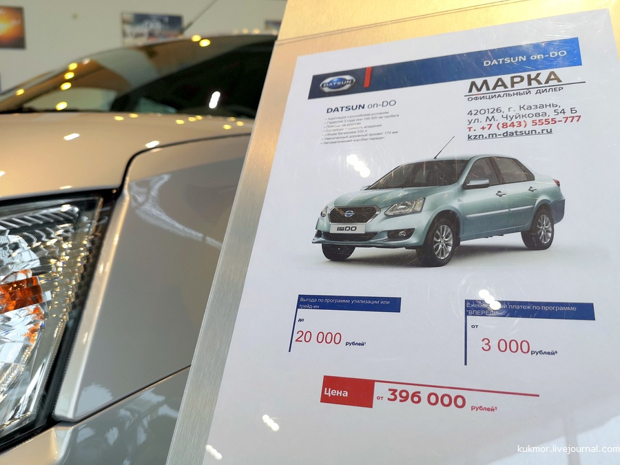 автосалон, Датсун, Марка, Казань, ТО, Datsun, техобслуживание