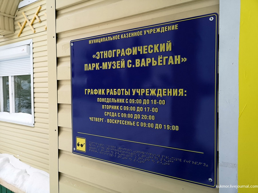 этноюгра, варьеган, музей,Нижневартовск, ХМАО, ханты, спутник,блогтур, фотографии, Аксанов Нияз, югра, россия, туризм