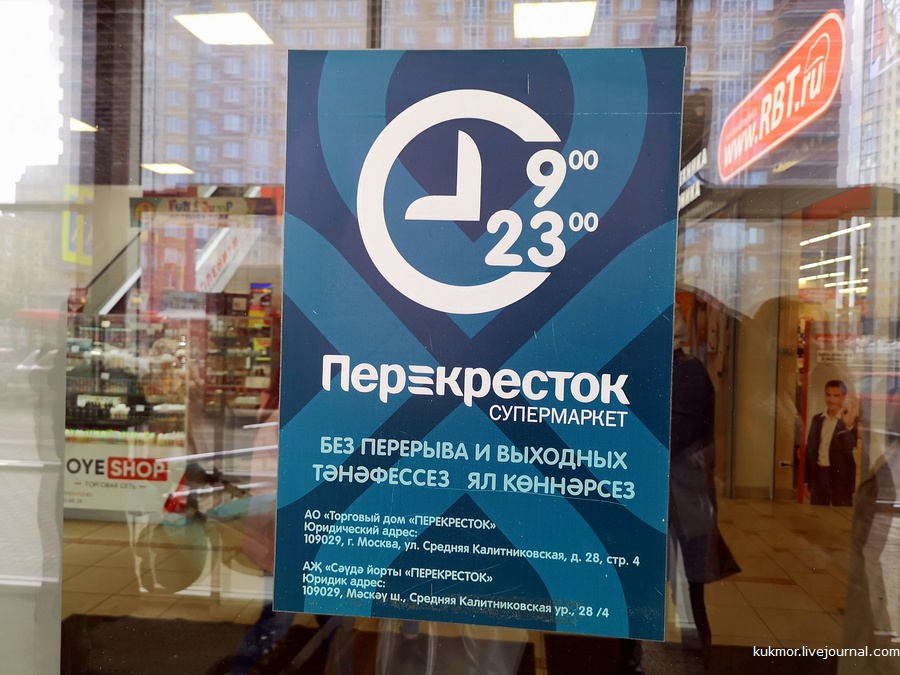 Распеределительный центр Пятёрочка, Лаишево, Перекресток, X5RETAILGROUP, фотографии, чай, Аксанов Нияз, kukmor