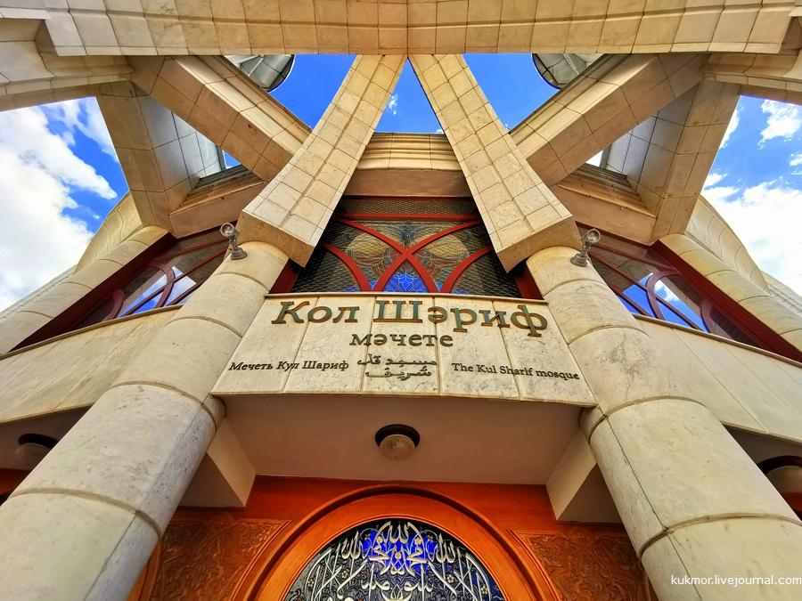 Туры в Казань, фотографии, Аксанов Нияз, Хазина тур, туры в Казань из Уфы, Казанский кремль, Кол Шариф, мечеть, экскурсия