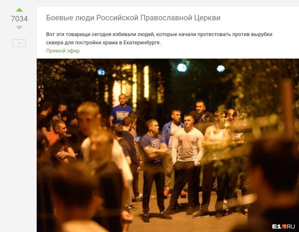 Что, реально про Екатеринбург в новостях молчок?