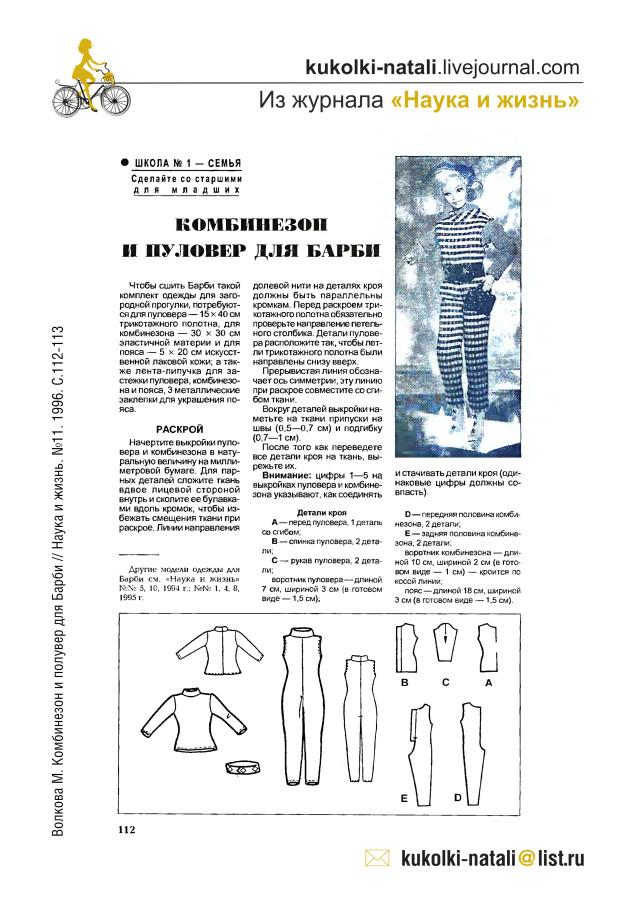 Выкройки одежды для барби в натуральную величину