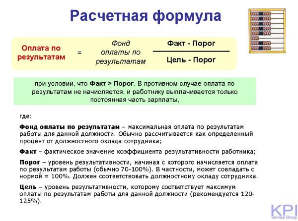 Расчет по коэффициенту результативности - линейная, формулы