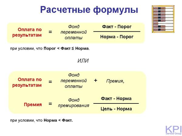 Расчет по коэффициенту результативности - формулы с переломом