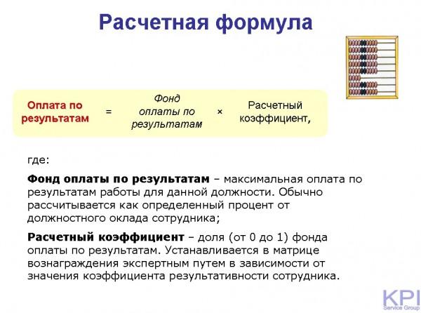 Расчет по коэффициенту результативности - формула нелинейная