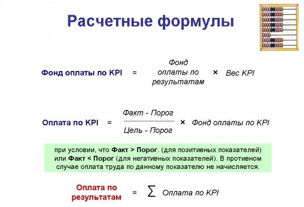 Оплата труда по значениям KPI-4