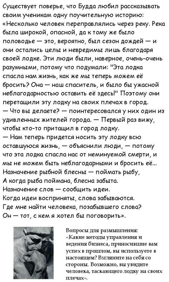 2 - ЛОДКА