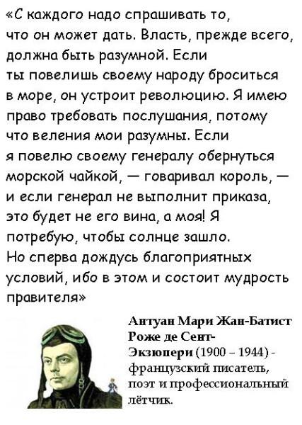 40 - Экзюпери