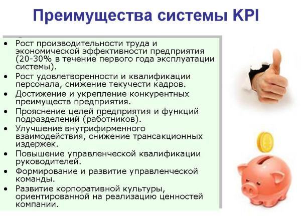 123 - Преимущества системы KPI