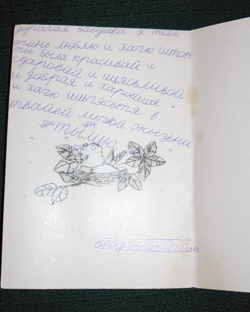 Про пьяниц, подписать открытку онлайн