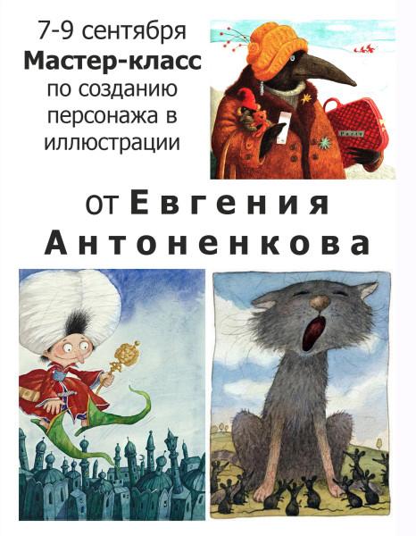 Antonenkov reklama