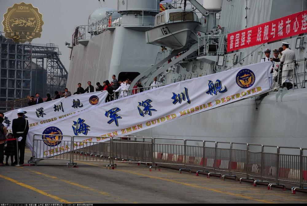 Shenzhen - 3