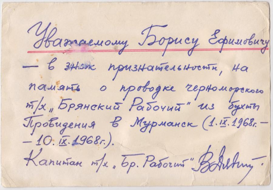 Брянский Рабочий - 2 copy