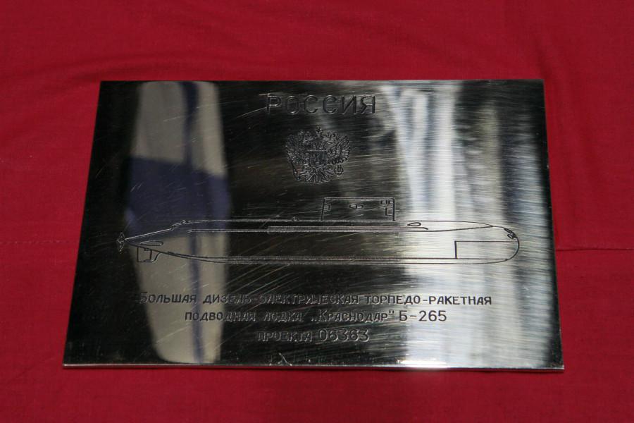 Дизельная подводная лодка. Пр.636.3. (Б-265).«Краснодар» - 1