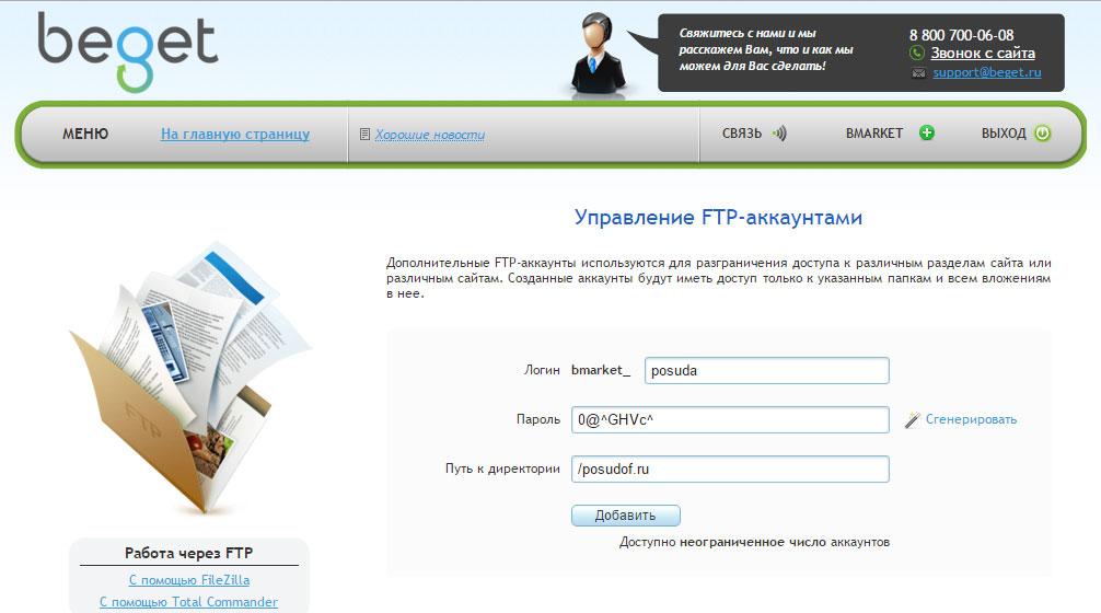 ftp_beget