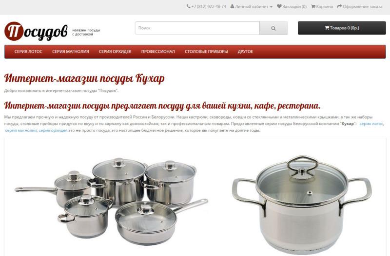 posudof_new