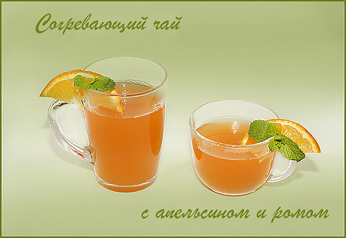 Согревающий чай с апельсином и ромом (рец. №4)