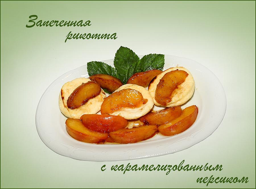Запеченная рикотта с карамелизованным персиком