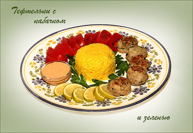 Тефтельки с кабачком и зеленью от Йотама Оттоленги