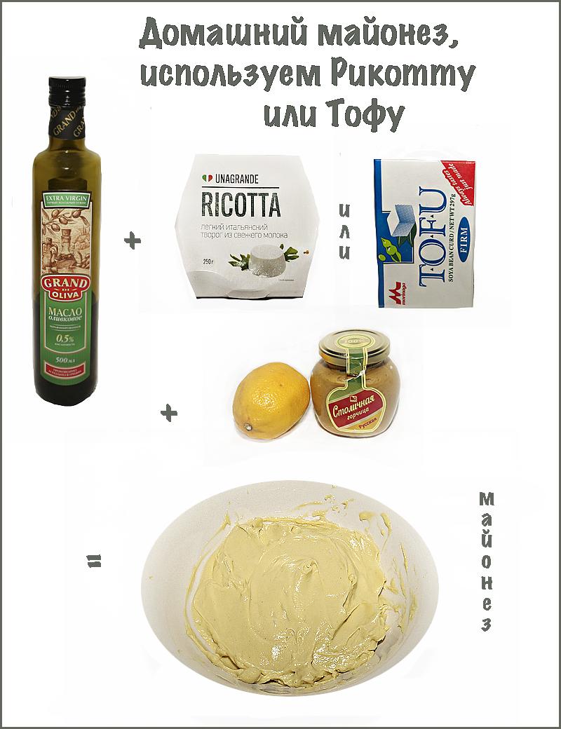 Как сделать майонез вкусный в домашних условиях