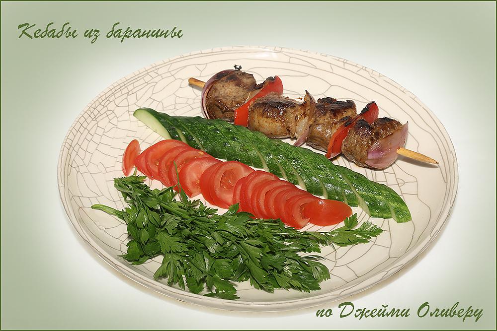 Баранина-гриль с овощами и зеленью  по Джейми Оливеру  height=108.17